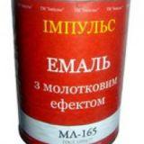 Автоэмаль МЛ-165 для окраски приборов серебристая, серая